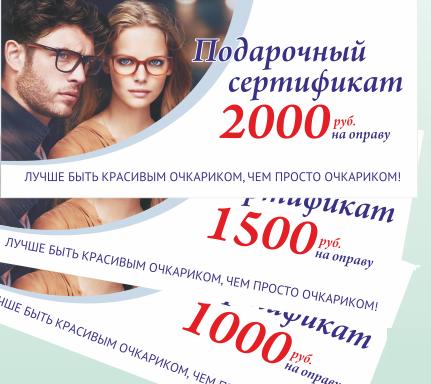Фокус валека_дарим сертификаты.png