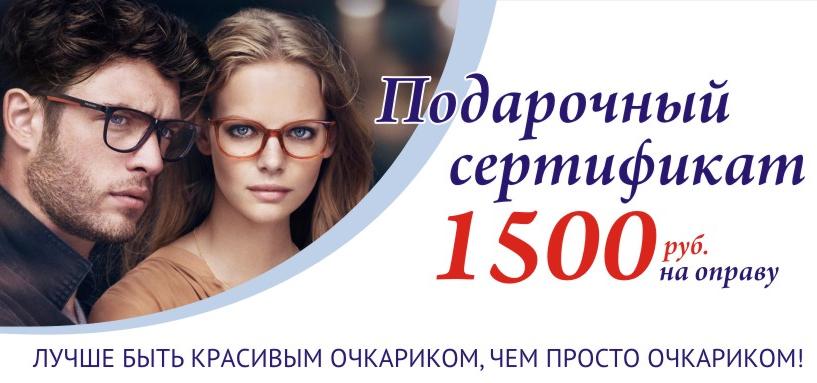 Сертификат на 1500 руб..png