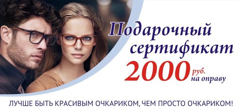 Сертификат на 2000 руб..png