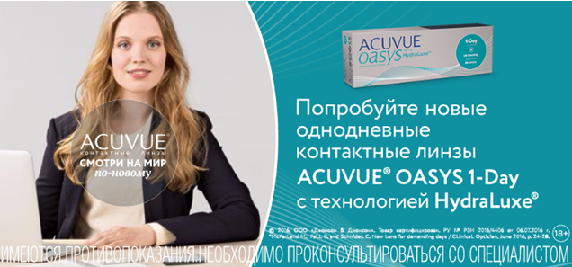 ACUVUE® OASYS 1-Day с технологией HydraLuxe®.png