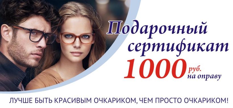 Сертификат на 1000 руб..png